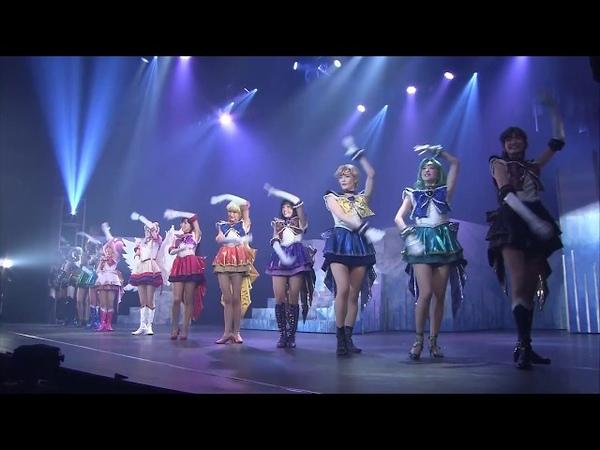 ミュージカル「美少女戦士セーラームーン」-LeMouvementFinal-より「愛のStarshine13人ver.」