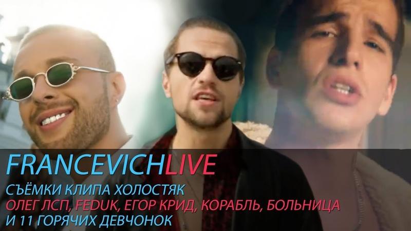 Как снимали клип ЛСП, Feduk, Егор Крид - Холостяк / FRANCEVICHLIVE