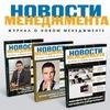 """Журнал """"Новости менеджмента"""""""