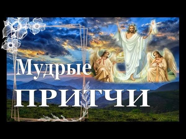 Славьте Бога и вы будете счастливы Мудрые ПРИТЧИ