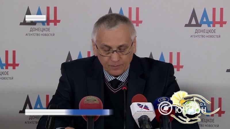 Отчётный брифинг председателя ОО «Фонд Единый Донбасс». 11.12.2018, Панорама