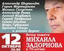 Михаил Задорнов фото #26