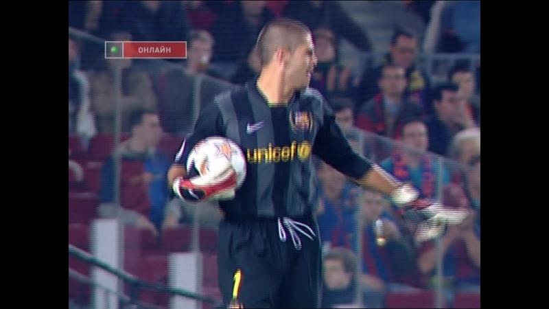 Лига чемпионов 2007 2008 группа Е 4 й тур Барселона Рейнджерс нтв часть 1
