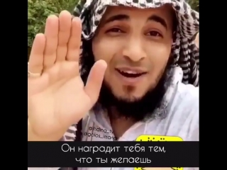 как хорошо сказал. ма шаа Аллах.
