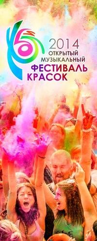 Открытый Музыкальный Фестиваль красок Холи