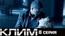 Клим - Серия 8 - русский триллер HD