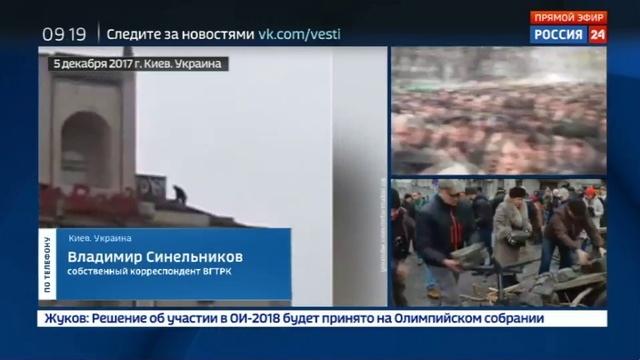 Новости на Россия 24 • Полиция Украины Саакашвили затерялся среди палаток