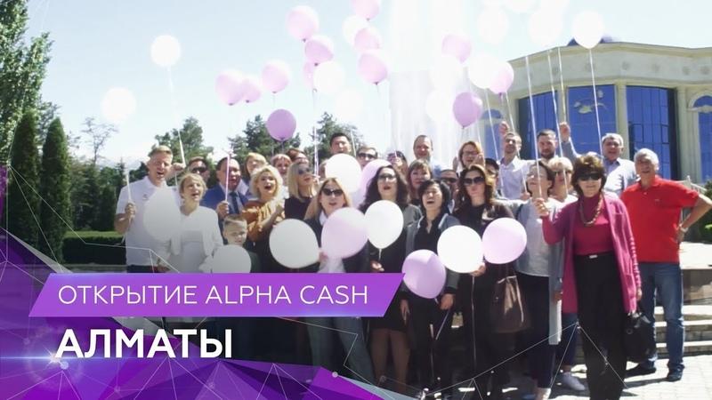 Альфа Кэш | Открытие офиса в Алматы