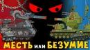 Месть или Безумие - Мультики про танки swot-vod