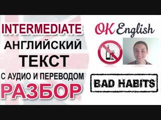 Bad_Habits_-_Английский_текст_среднего_уровня__перевод_и_разбор_грамматики___Ok_EnglishOK_English___