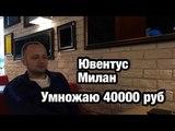Ставка 40000 рублей и прогноз на матч Ювентус - Милан.