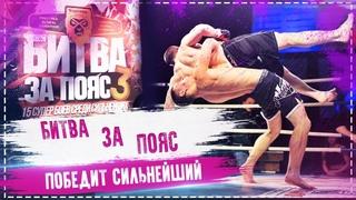 БИТВА ЗА ПОЯС / ВИКТОР ЧЕРНЕЦКИЙ / SOLODAY / ПУТЬ В М-1