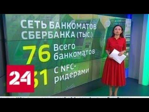 Неприкасаемые. Visa ужесточает требования к российским банкоматам - Россия 24