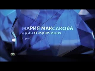 Основано на реальных событиях. Мария Максакова. Ария о мужчинах. Серия 1 - 11.03.2019