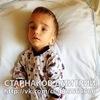 Сбор средств на лечение Старнакова Дмитрия