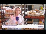 В Одесском каравае придумали необычный способ для привлечения новых сотрудни...