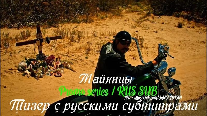 Майянцы 1 сезон - Тизер 4 (Спин-офф сериала Сыны анархии) Mayans MC (FX) Teaser 4