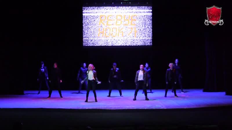 21. Танец. RE:BYE - Hook