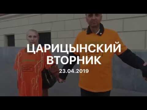 23 04 2019 Фоторепортаж Царицынский вторник
