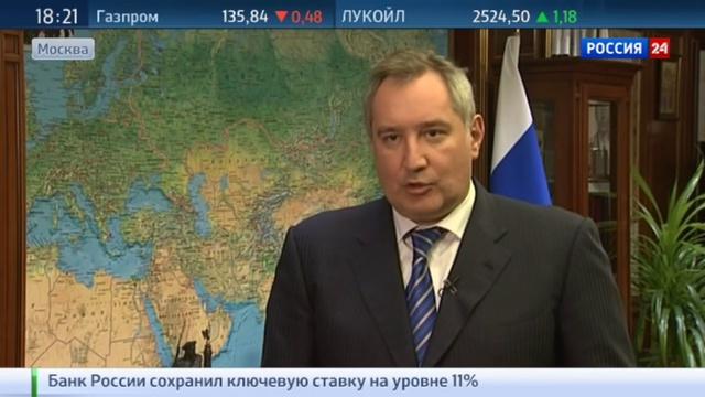 Новости на Россия 24 • Рогозин высказался об американской хрестоматии цинизма