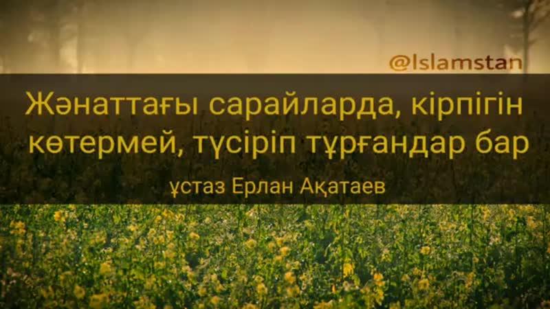 Жаннаттағы сарайларда, кірпігін көтермей, түсіріп тұрғандар бар - ұстаз Ерлан Ақатаев