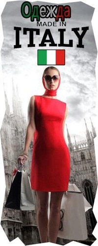 Одежда из Италии в наличии в Санкт-Петербурге