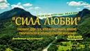 Подари себе Тренинг Сила Любви Николай Пейчев Академия Целителей