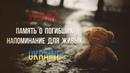 Артём Гришанов Детский плач War in Ukraine 18