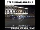 Auto_crash_vine