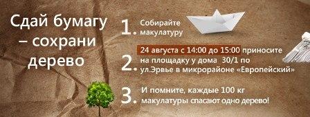 Принимать макулатуру в выходные будут сразу в 2 точках Заречного 2
