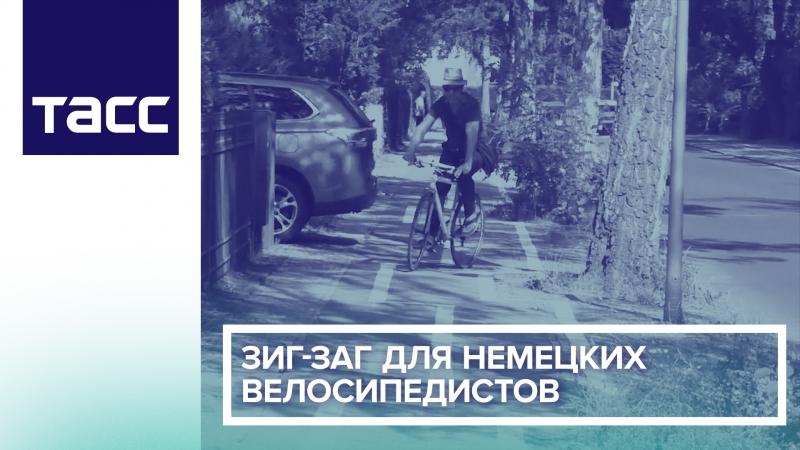 Зиг-заг для немецких велосипедистов