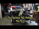 Постройка HQ Holden Часть 2 BMIRussian