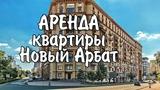 Снять квартиру Новый Арбат kvar-dom.ru