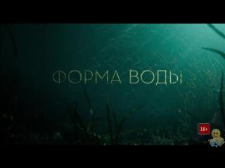 Смотреть фильм Форма воды новинки кино 2018 фэнтези ужасы онлайн в хорошем качестве HD cvjnhtnm abkmv ajhvf djls 2018 трейлер