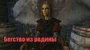 Skyrim гильдии магов Бегство из родины перезалив Часть 3
