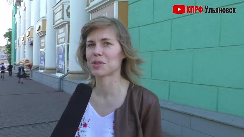 Ульяновцы возмущены пенсионной реформой.