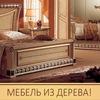 Марина Мебель | Мебель из дерева в Москве и обл.