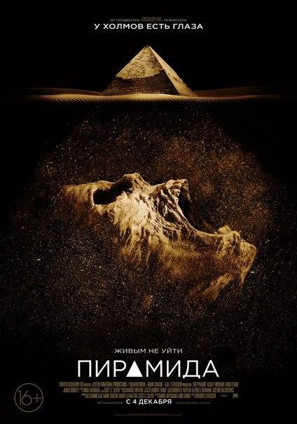 Пирамида (2015)