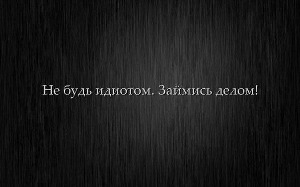 Мотивация - иди работай! | ВКонтакте