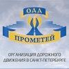 Организация дорожного движения | Санкт-Петербург