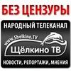 Щёлкино ТВ — Новости Щелкино