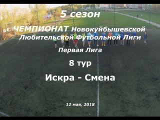 5 сезон Первая Лига 16 тур Смена - Искра 12.05.2018