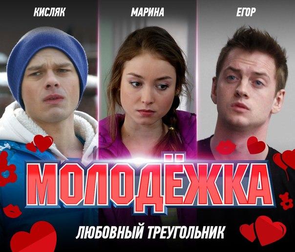 смотреть молодёжка 3 сезон 1 серия 2015
