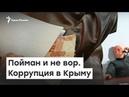 Беспредел в госзакупках Крыма