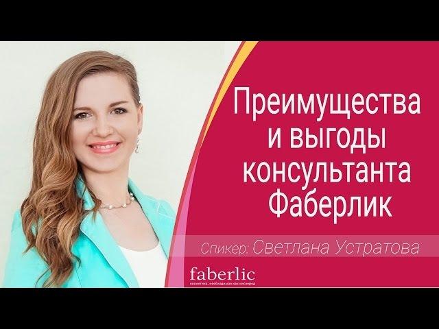 Преимущества и выгоды консультанта Фаберлик