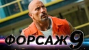 Форсаж 9 Обзор / Трейлер 2 на русском