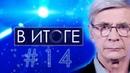 «В итоге»: о предстоящих выборах, Бильдербергской группе и политическом скандале - YouTube