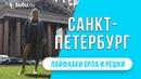 Санкт Петербург II Лайфхаки от Орла и Решки