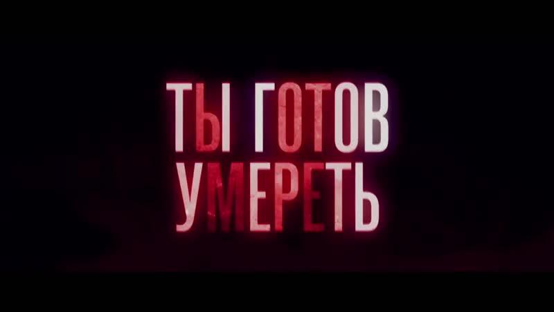 Счастливого нового дня смерти - Русский Трейлер 2019