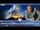 ЖИРИНОВСКИЙ О ИСЛАМЕ В РОССИИ.